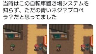 【ゲーム】ポケモンのアレ、実は○○だった